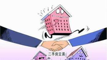 最新的二手房政策是怎么樣的