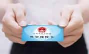 好消息!社会保障卡将广泛用于国家专业技术资格考试