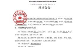 金东区曹宅镇初级中学行政办公楼新建工程招标公告