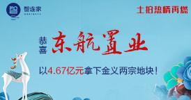 土拍热情再燃!恭喜东航置业以4.67亿元拿下金义两宗地块!
