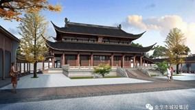 古代婺学培养的高等学府:婺州古城文庙复建项目开工奠基