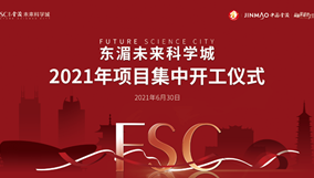 浙江之心,未来已来!东湄未来科学城2021年项目集中开工盛典圆满落幕!