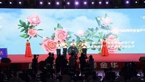 """""""2021上海·金华周""""开幕!16个项目集中签约"""