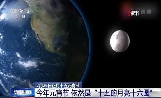 今年元宵节月亮最圆的时刻在......