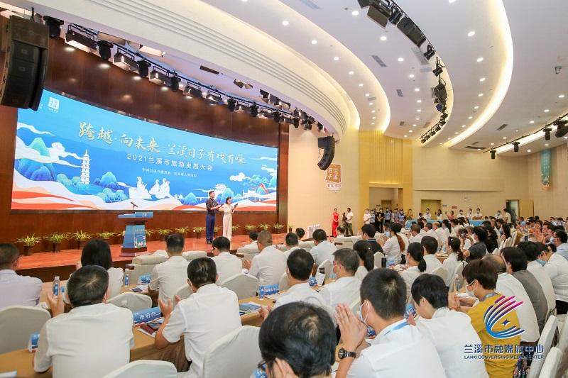 兰溪举行旅游发展大会,总投资约100亿元的5个文旅项目签约!
