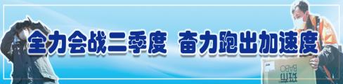"""【全力会战二季度 奋力跑出加速度】我县""""一图一表一指数""""争先创优"""