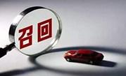 【注意】永康侬看过来!超70万辆车被召回,涉及多个品牌!有你的车吗?